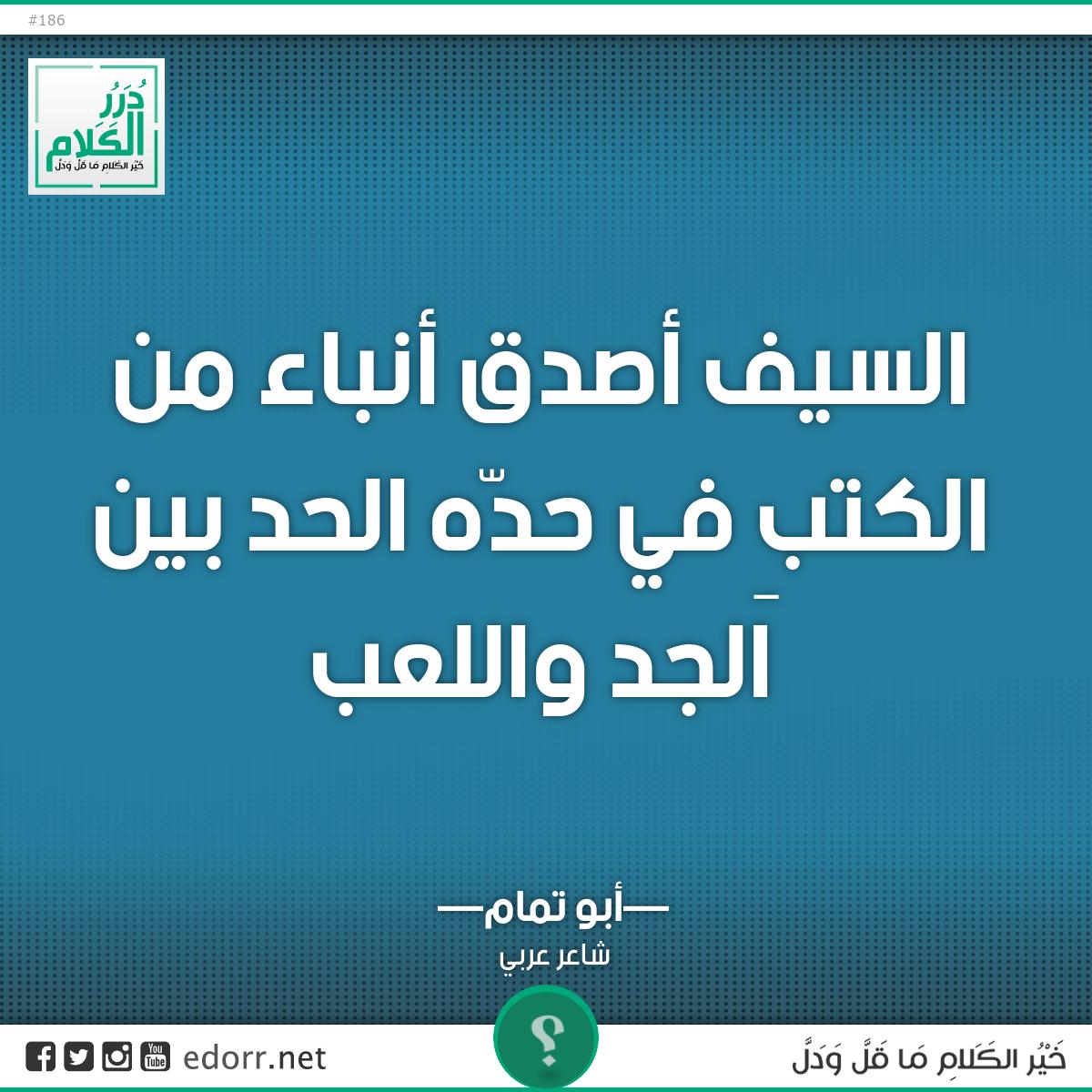السيف أصدق أنباء من الكتبِ ... في حدّه الحد بين الجد واللعب