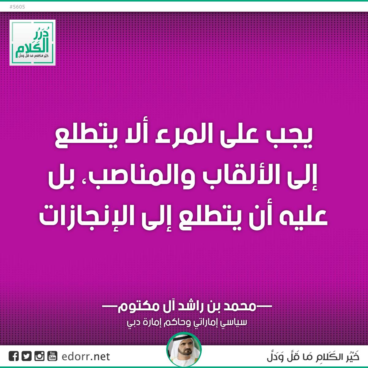 يجب على المرء ألا يتطلع إلى الألقاب والمناصب، بل عليه أن يتطلع إلى الإنجازات.