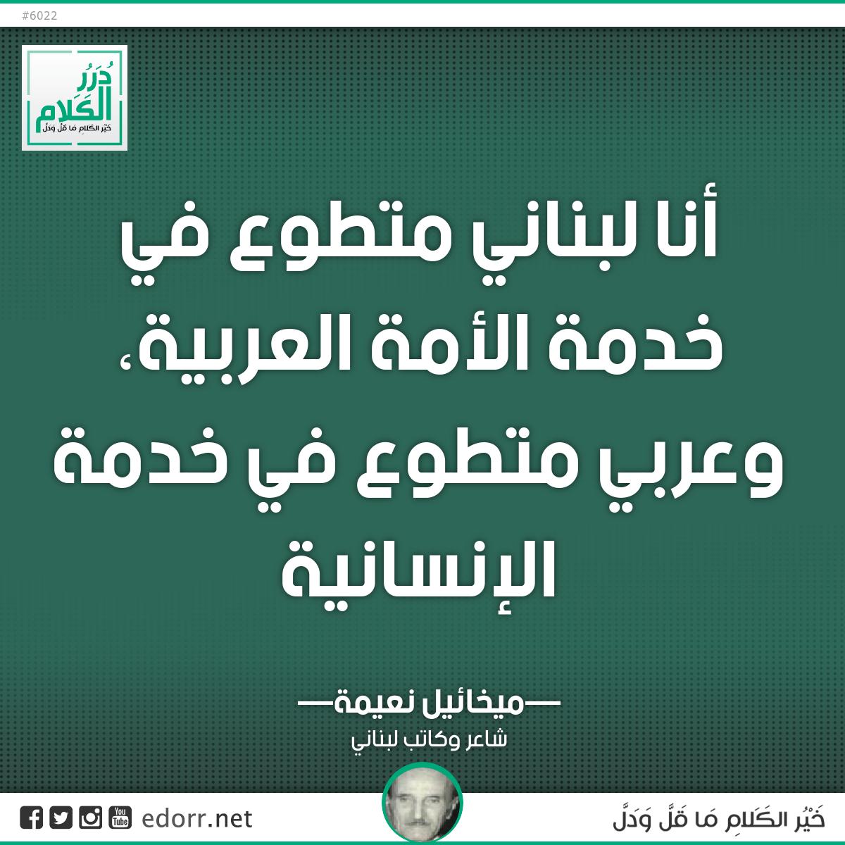 أنا لبناني متطوع في خدمة الأمة العربية، وعربي متطوع في خدمة الإنسانية.