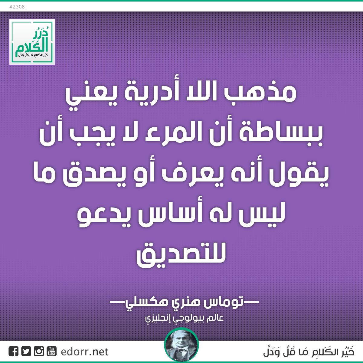 مذهب اللا أدرية يعني ببساطة أن المرء لا يجب أن يقول أنه يعرف أو يصدق ما ليس له أساس يدعو للتصديق.