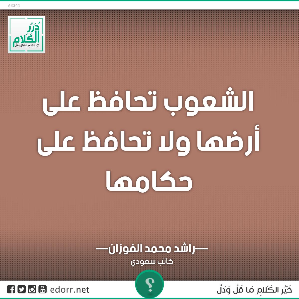 الشعوب تحافظ على أرضها ولا تحافظ على حكامها.