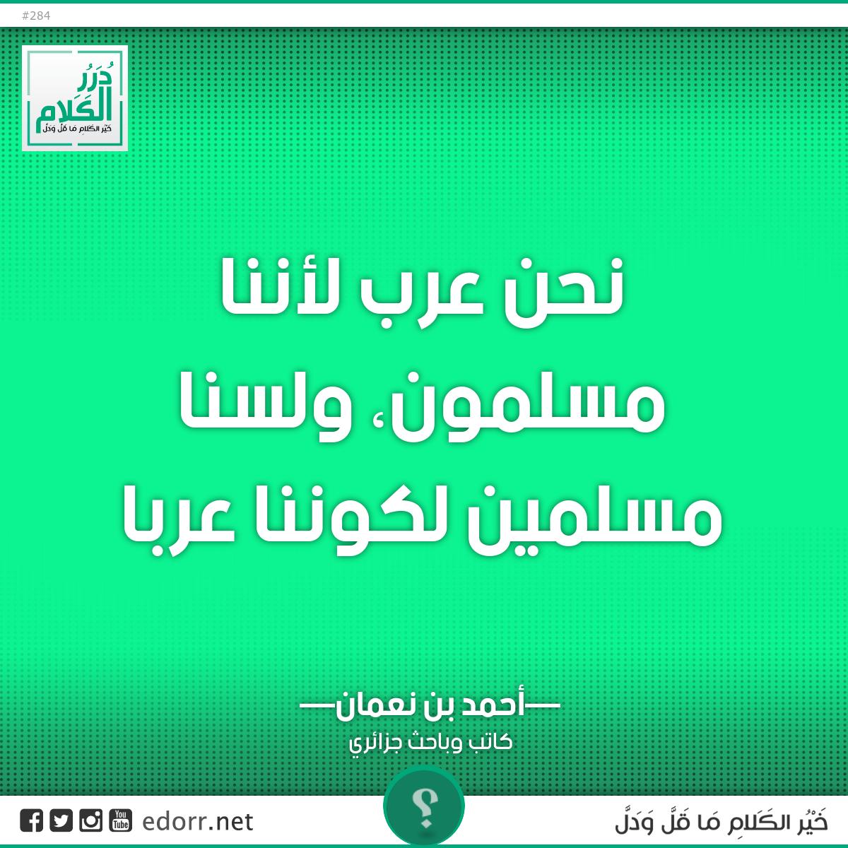 نحن عرب لأننا مسلمون، ولسنا مسلمين لكوننا عربا.