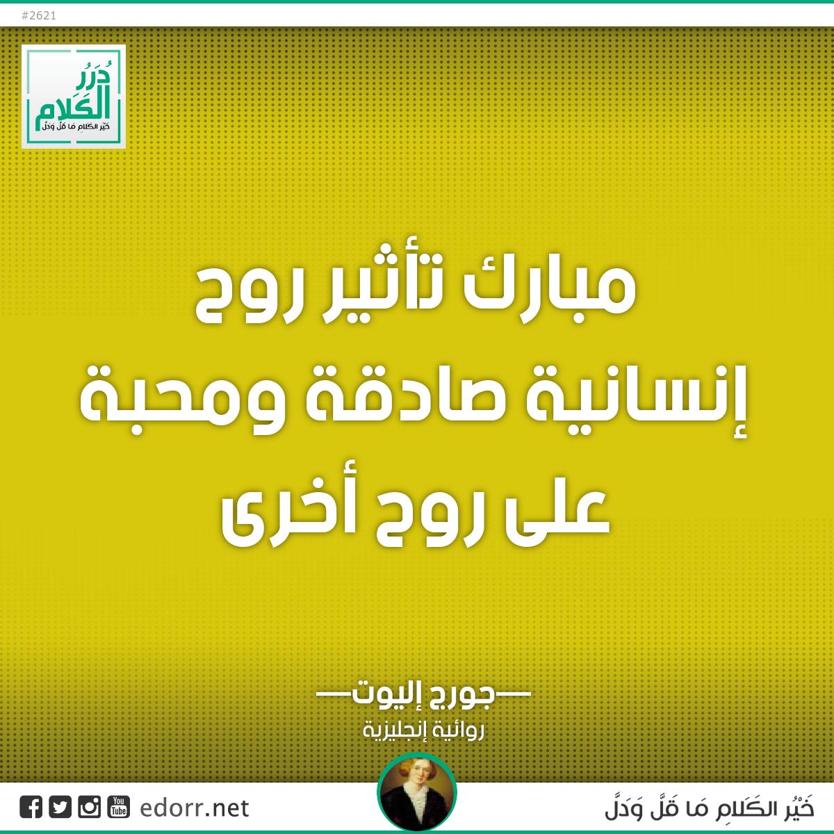 مبارك تأثير روح إنسانية صادقة ومحبة على روح أخرى.