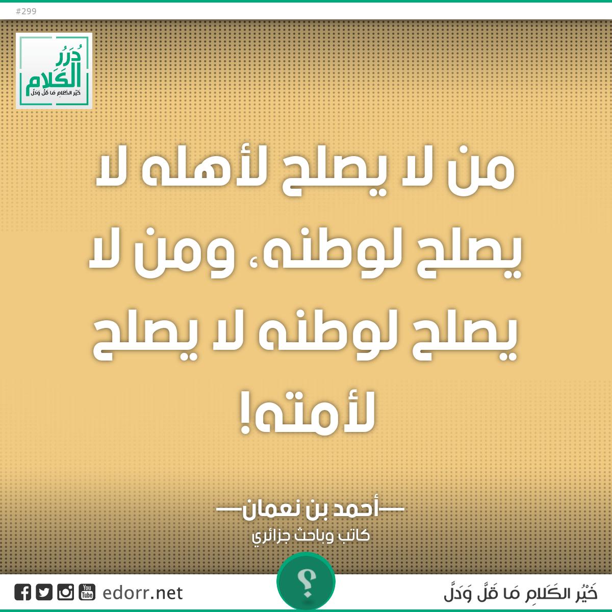 من لا يصلح لأهله لا يصلح لوطنه، ومن لا يصلح لوطنه لا يصلح لأمته!