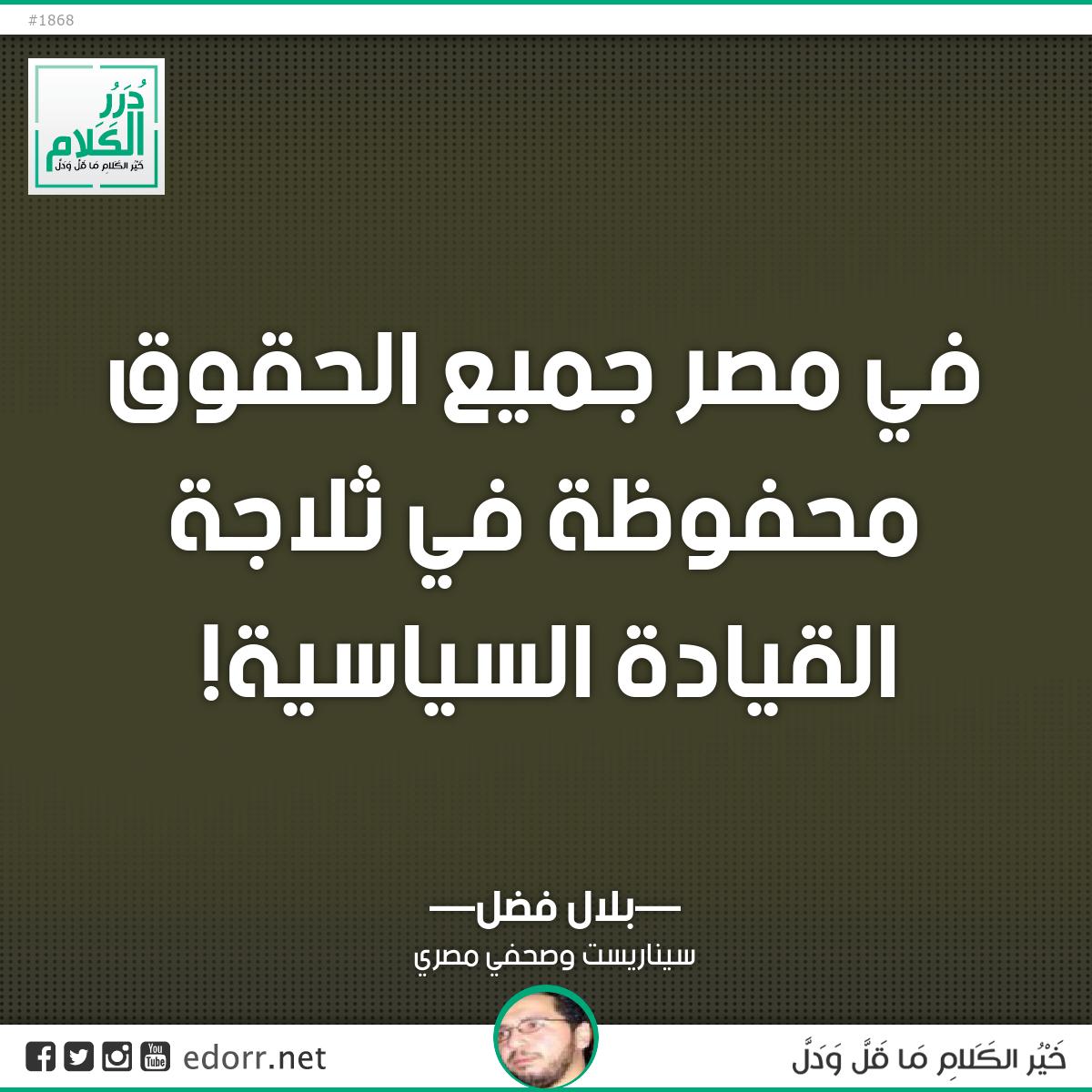 في مصر جميع الحقوق محفوظة.. في ثلاجة القيادة السياسية!