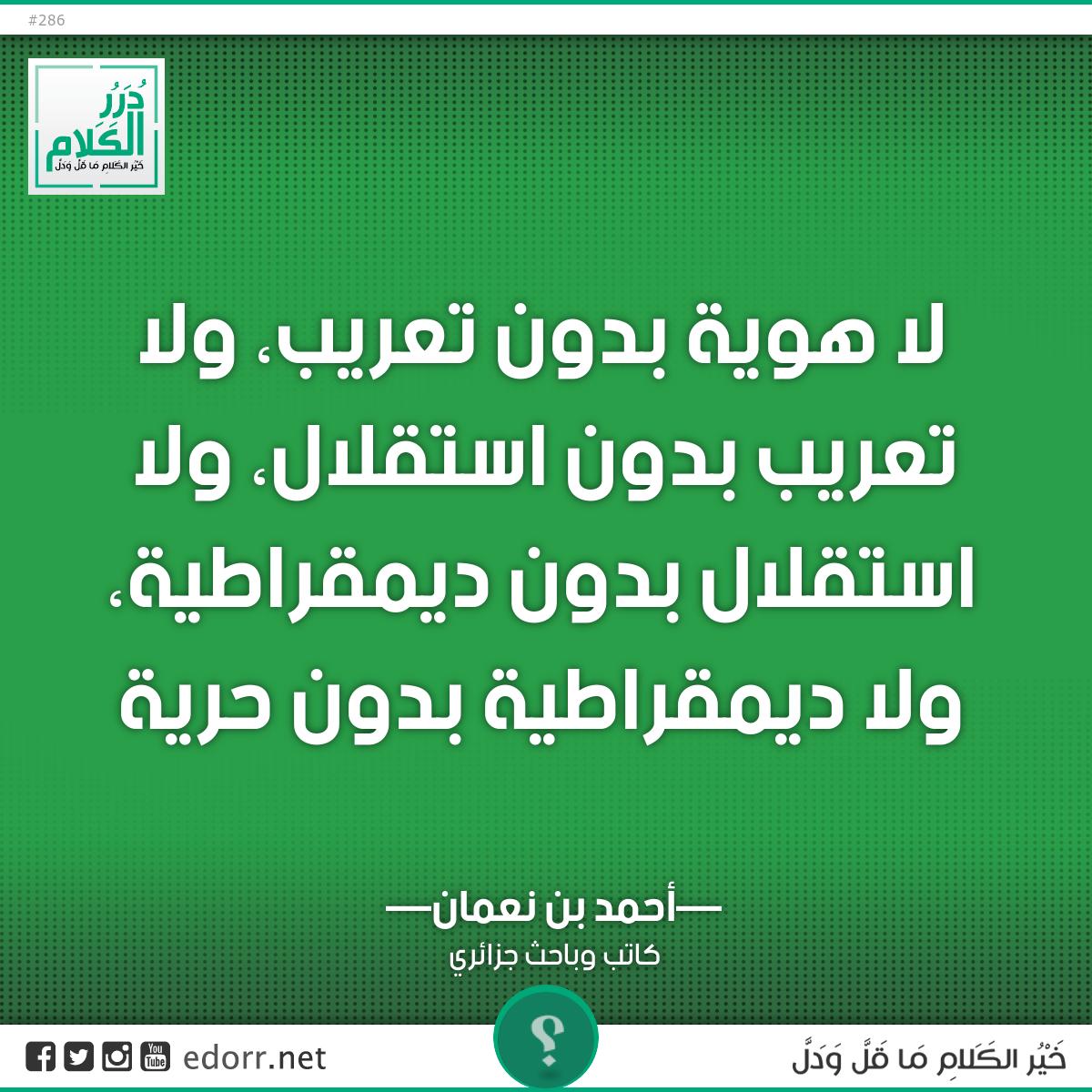 لا هوية بدون تعريب، ولا تعريب بدون استقلال، ولا استقلال بدون ديمقراطية، ولا ديمقراطية بدون حرية.