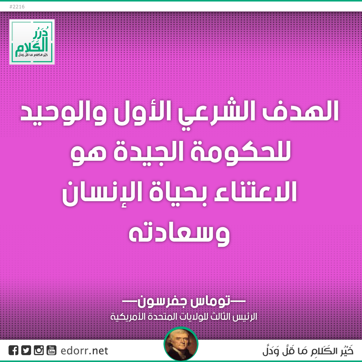 الهدف الشرعي الأول والوحيد للحكومة الجيدة هو الاعتناء بحياة الإنسان وسعادته.