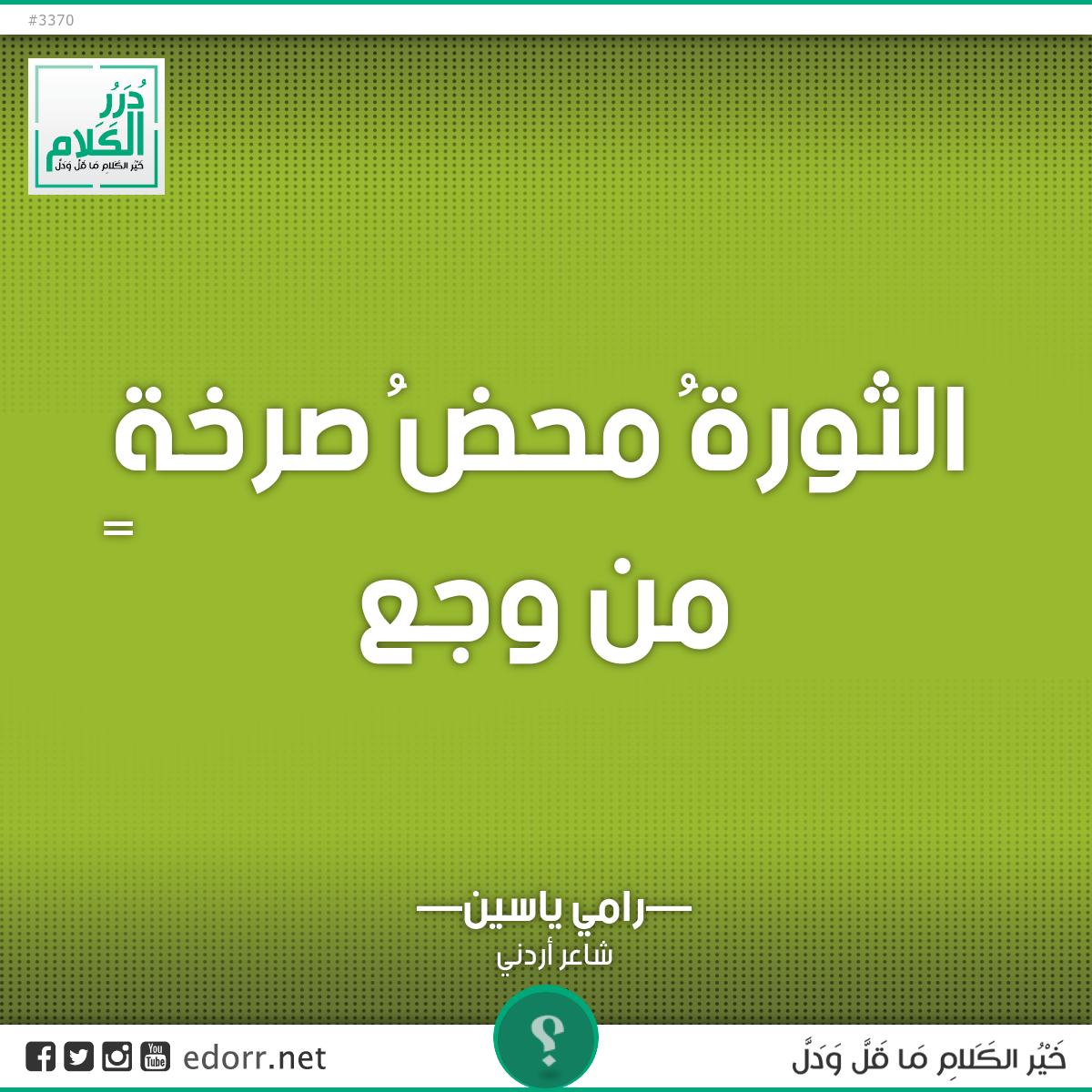 الثورةُ محضُ صرخةٍ من وجع.