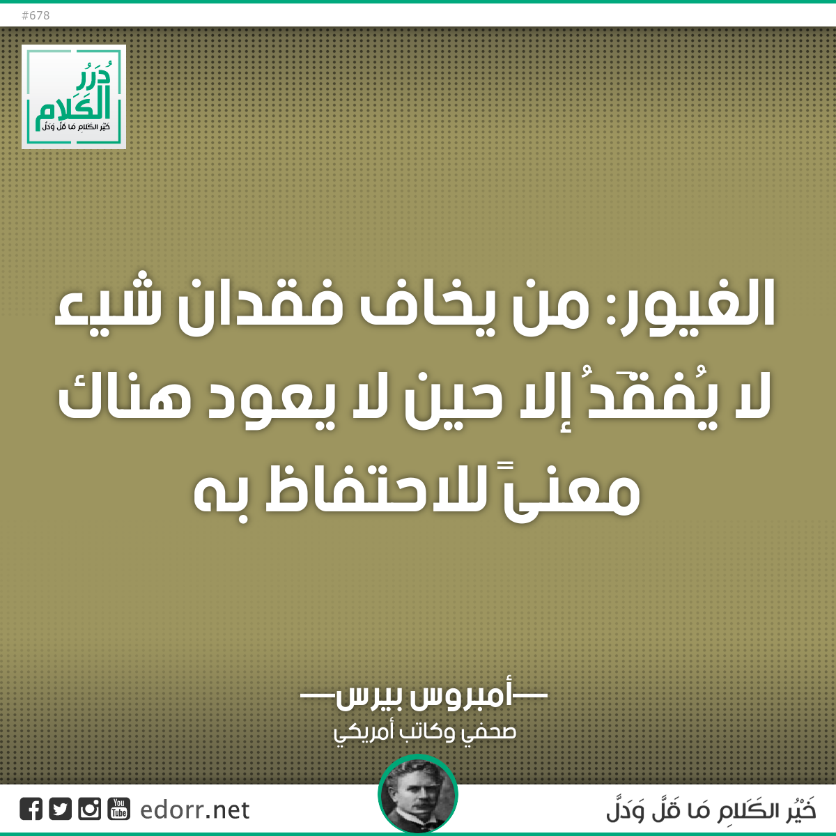 الغيور: من يخاف فقدان شيء لا يُفقَدُ إلا حين لا يعود هناك معنىً للاحتفاظ به.