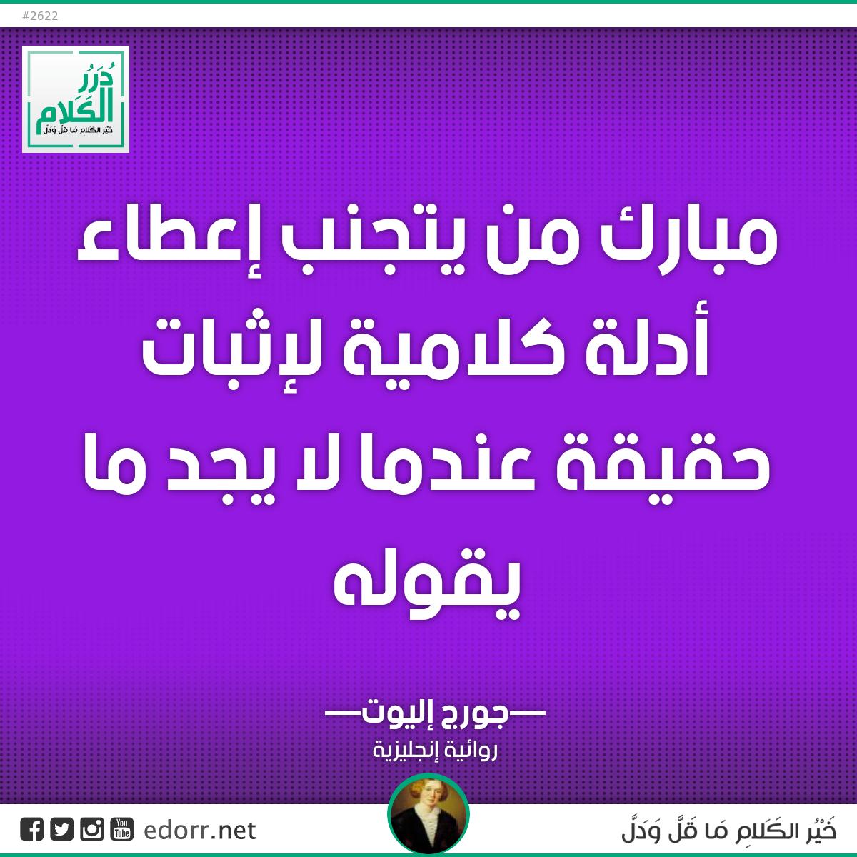 مبارك من يتجنب إعطاء أدلة كلامية لإثبات حقيقة عندما لا يجد ما يقوله.