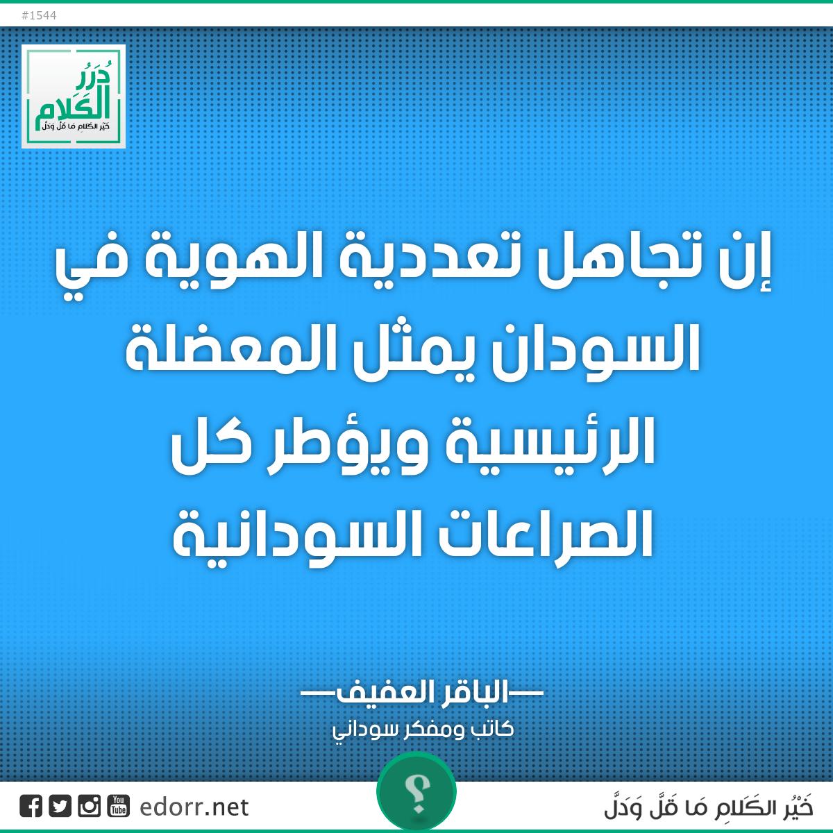 إن تجاهل تعددية الهوية في السودان يمثل المعضلة الرئيسية ويؤطر كل الصراعات السودانية.