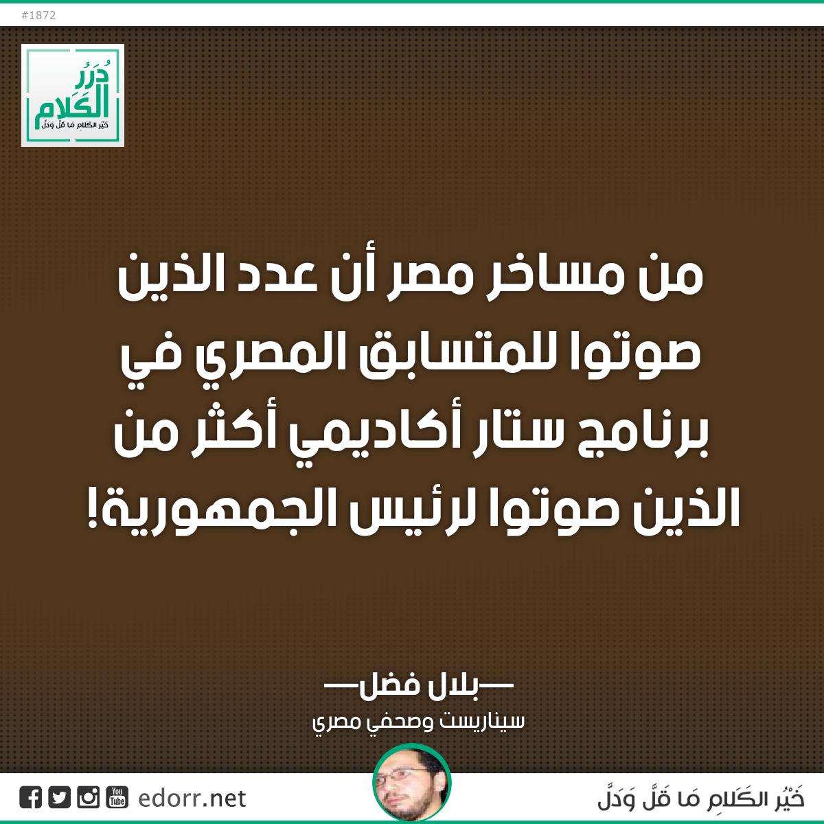من مساخر مصر أن عدد الذين صوتوا للمتسابق المصري في برنامج ستار أكاديمي أكثر من الذين صوتوا لرئيس الجمهورية!