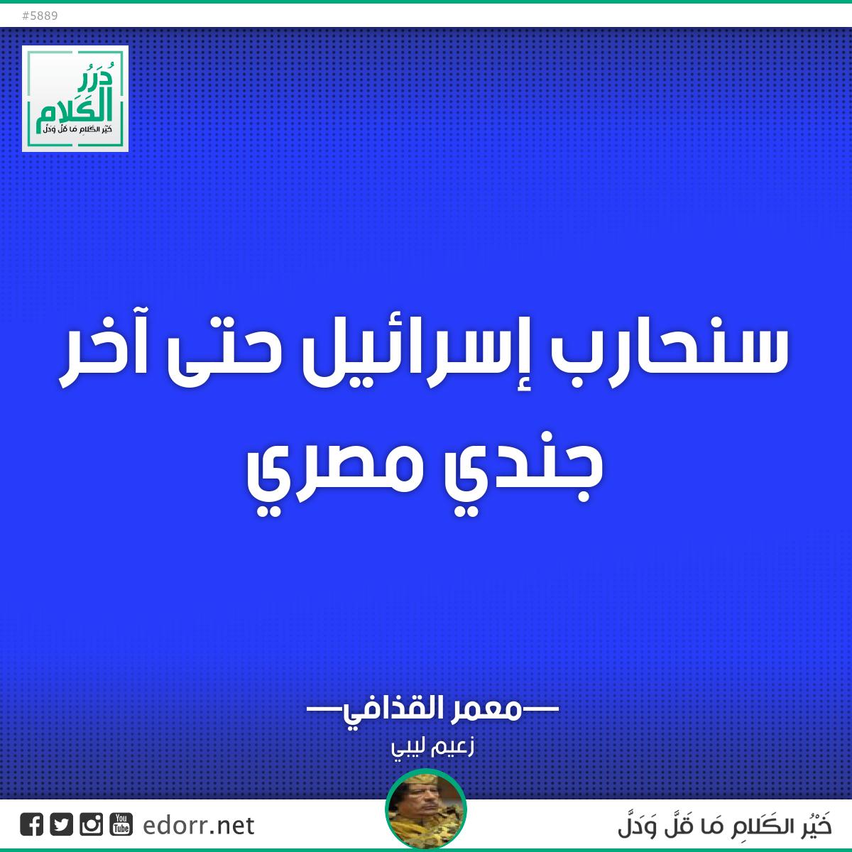 سنحارب إسرائيل حتى آخر جندي مصري.