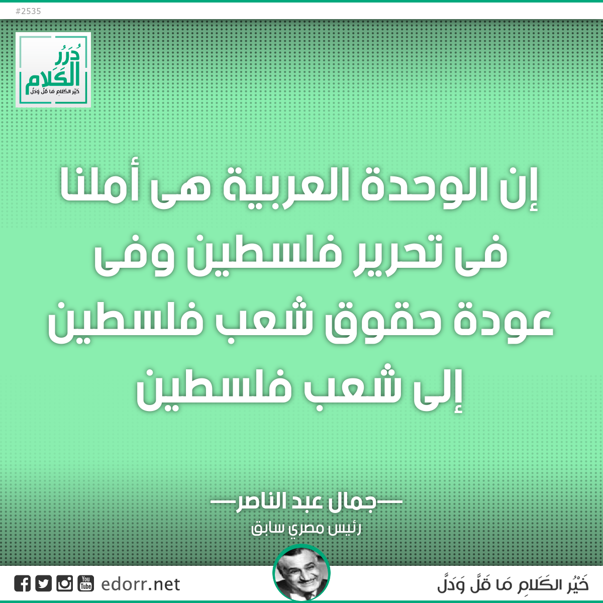 إن الوحدة العربية هى أملنا فى تحرير فلسطين وفى عودة حقوق شعب فلسطين إلى شعب فلسطين.