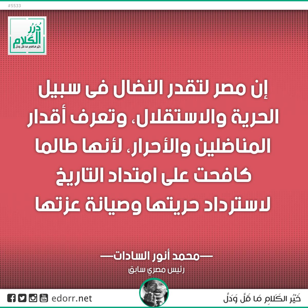 إن مصر لتقدر النضال فى سبيل الحرية والاستقلال، وتعرف أقدار المناضلين والأحرار، لأنها طالما كافحت على امتداد التاريخ لاسترداد حريتها وصيانة عزتها.