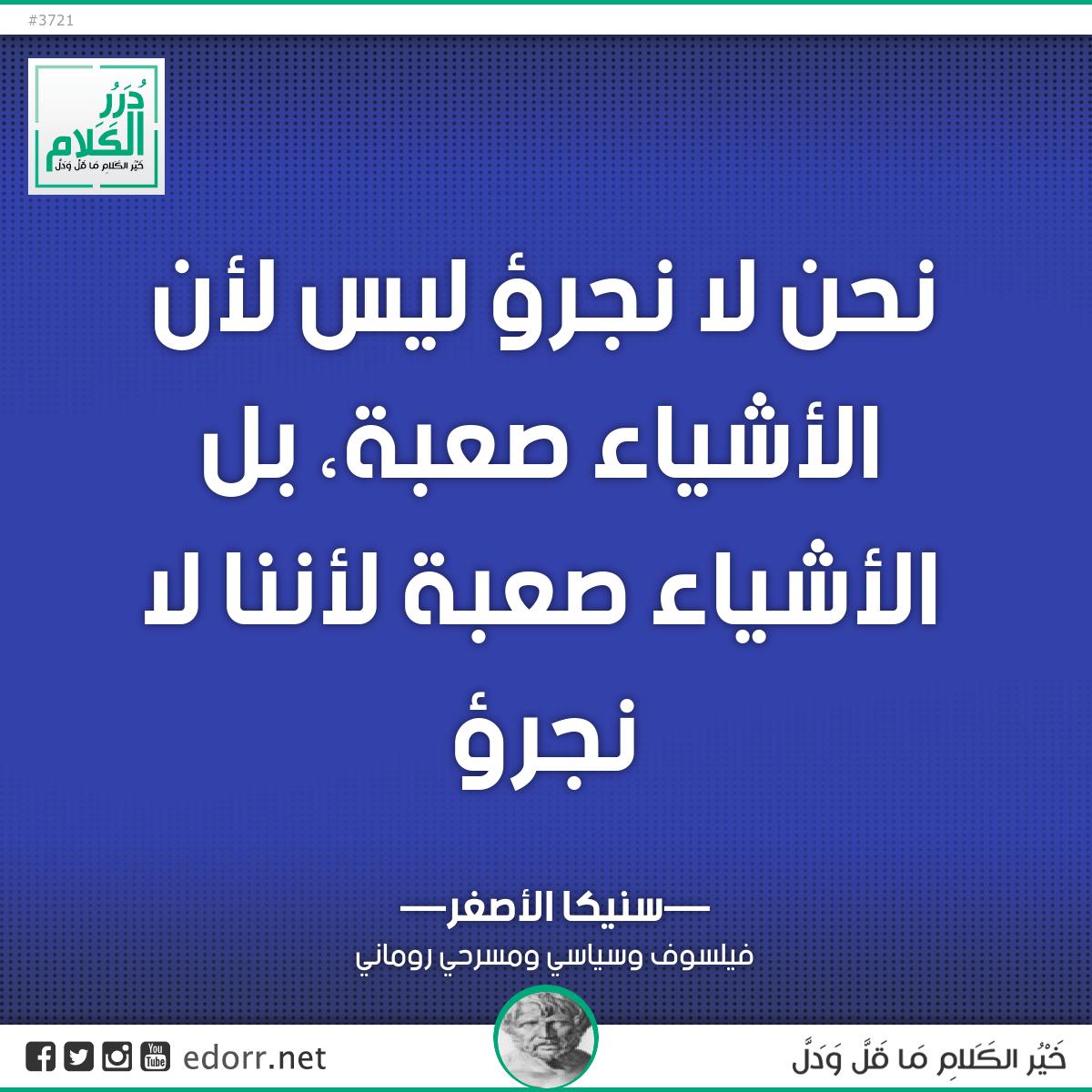 نحن لا نجرؤ ليس لأن الأشياء صعبة، بل الأشياء صعبة لأننا لا نجرؤ.