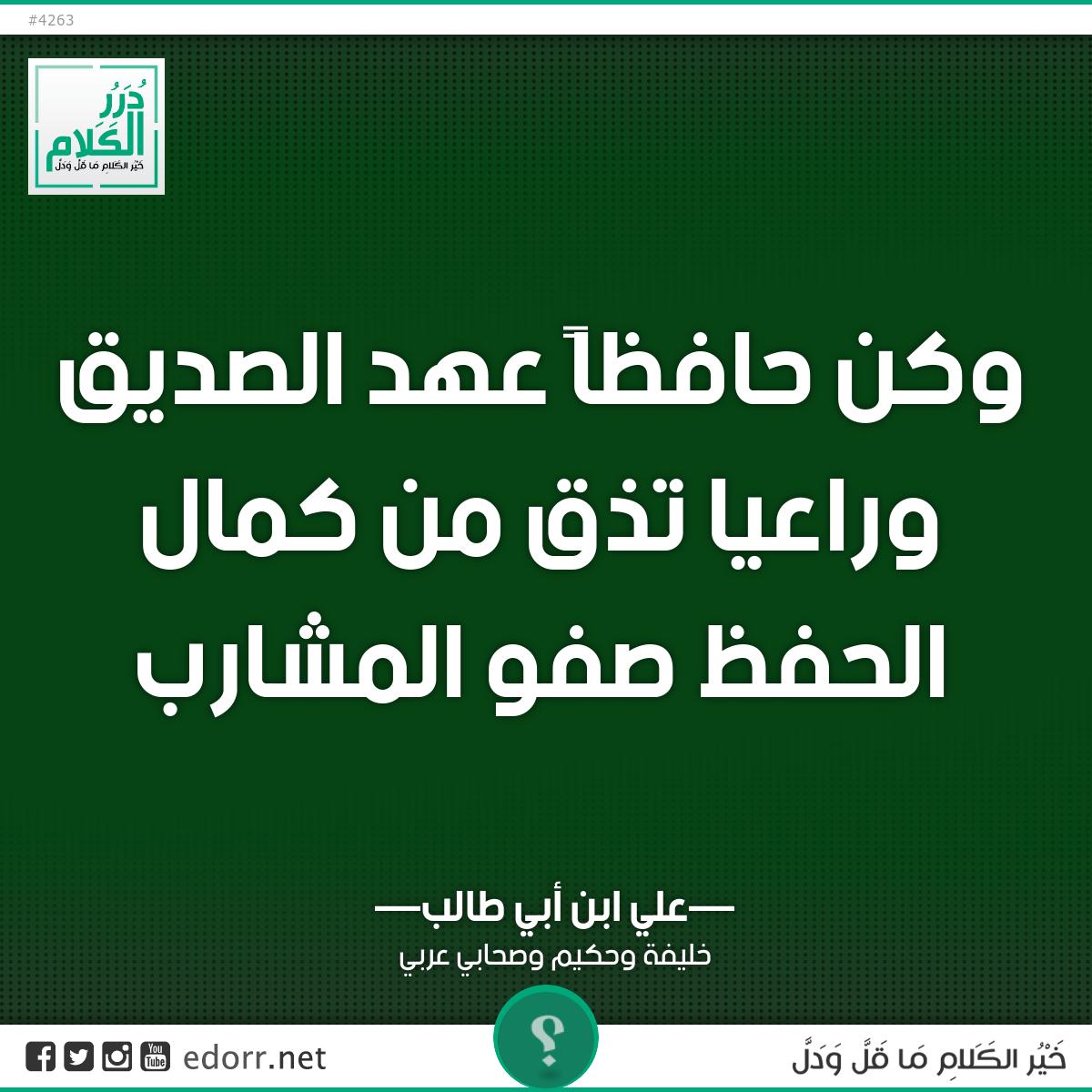 وكن حافظاً عهد الصديق وراعيا ... تذق من كمال الحفظ صفو المشارب