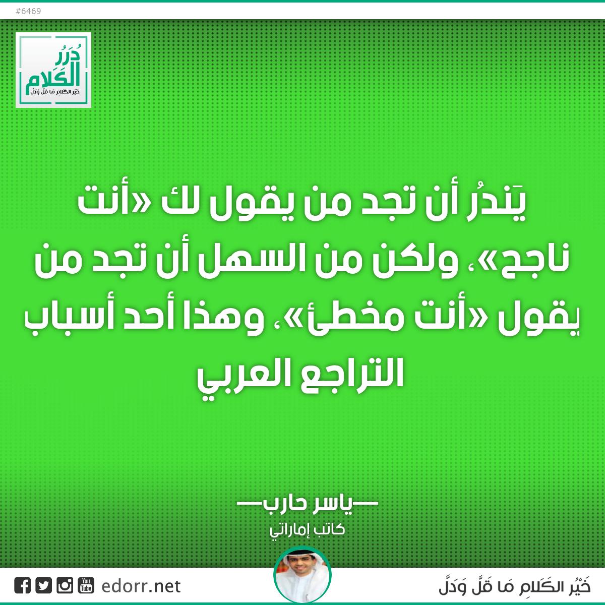 يَندُر أن تجد من يقول لك «أنت ناجح»، ولكن من السهل أن تجد من يقول «أنت مخطئ»، وهذا أحد أسباب التراجع العربي.