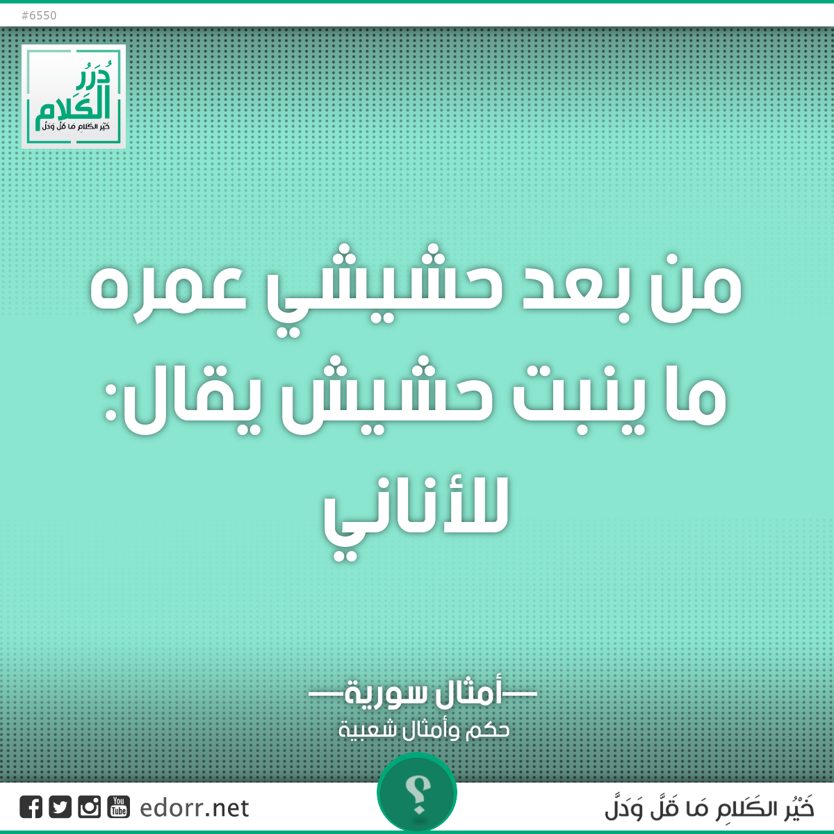 من بعد حشيشي عمره ما ينبت حشيش .   يقال: للأناني