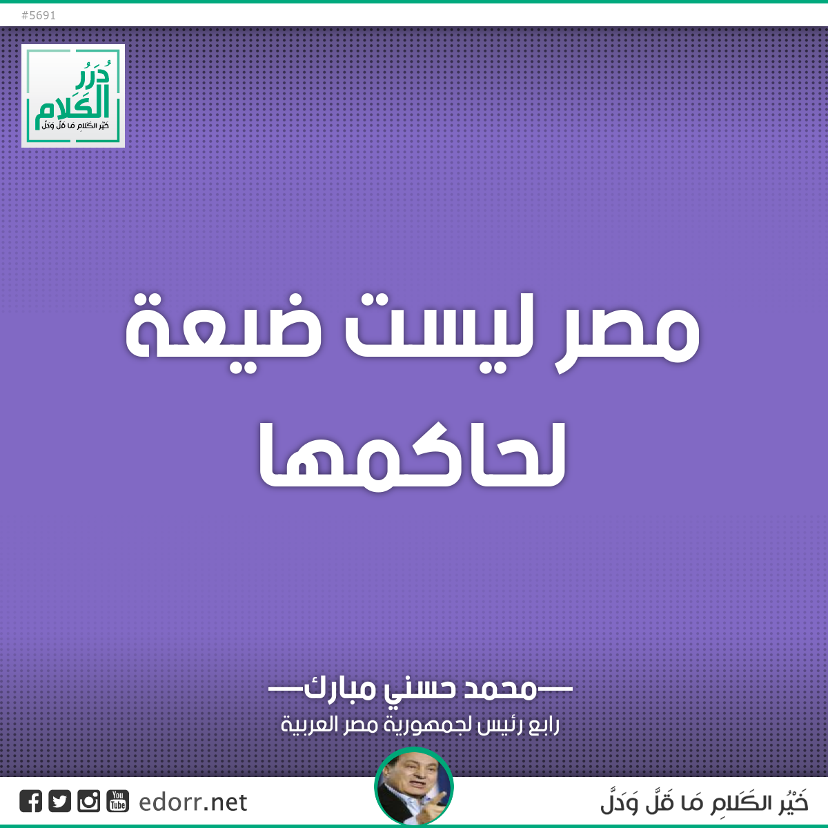مصر ليست ضيعة لحاكمها.
