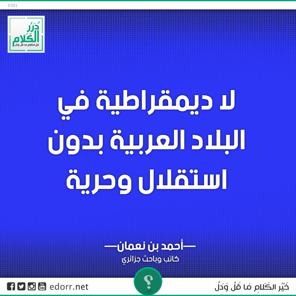 لا ديمقراطية في البلاد العربية بدون استقلال وحرية.