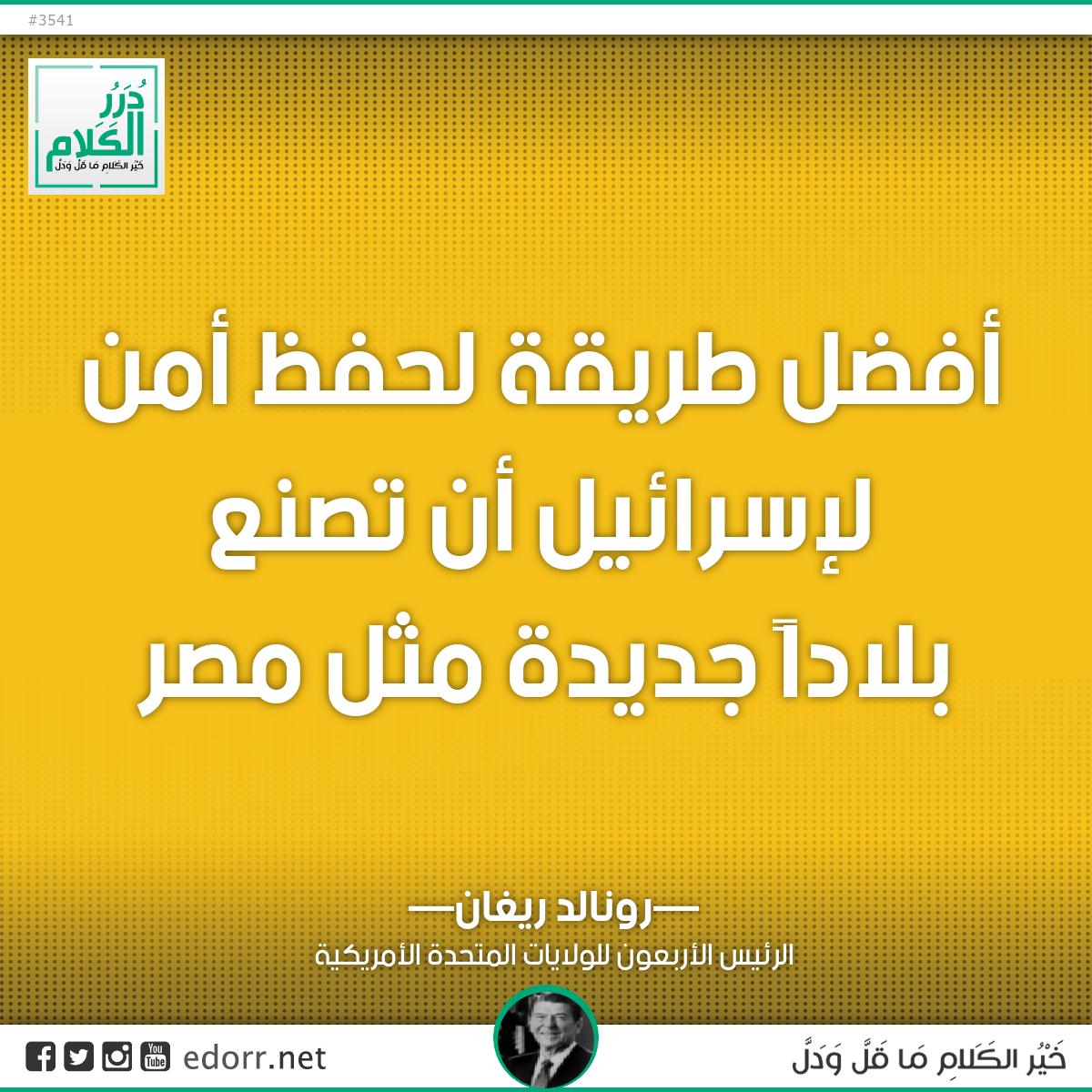 أفضل طريقة لحفظ أمن لإسرائيل أن تصنع بلاداً جديدة مثل مصر.