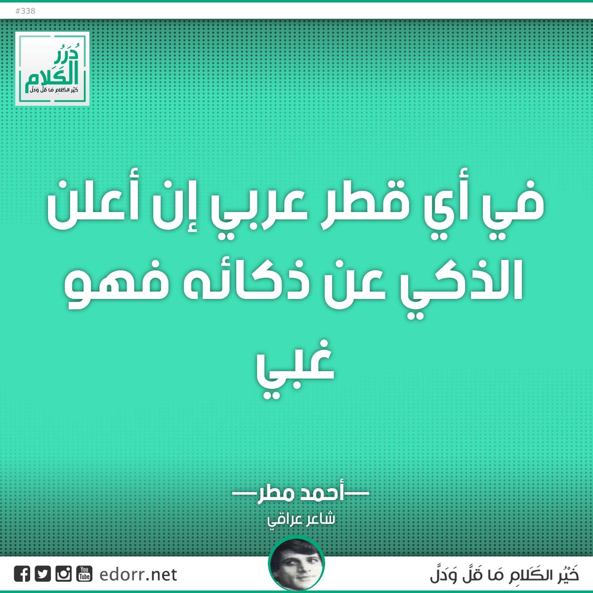 في أي قطر عربي .. إن أعلن الذكي عن ذكائه .. فهو غبي