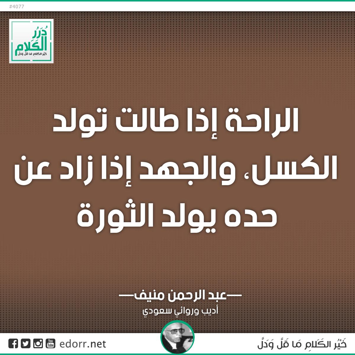 الراحة إذا طالت تولد الكسل، والجهد إذا زاد عن حده يولد الثورة.