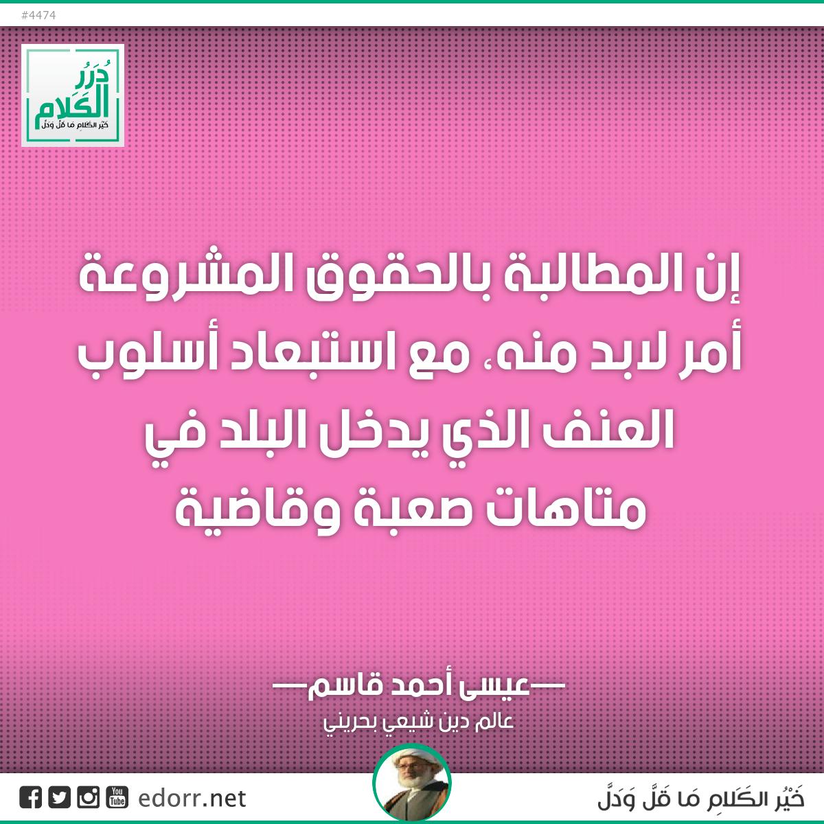 إن المطالبة بالحقوق المشروعة أمر لابد منه، مع استبعاد أسلوب العنف الذي يدخل البلد في متاهات صعبة وقاضية.