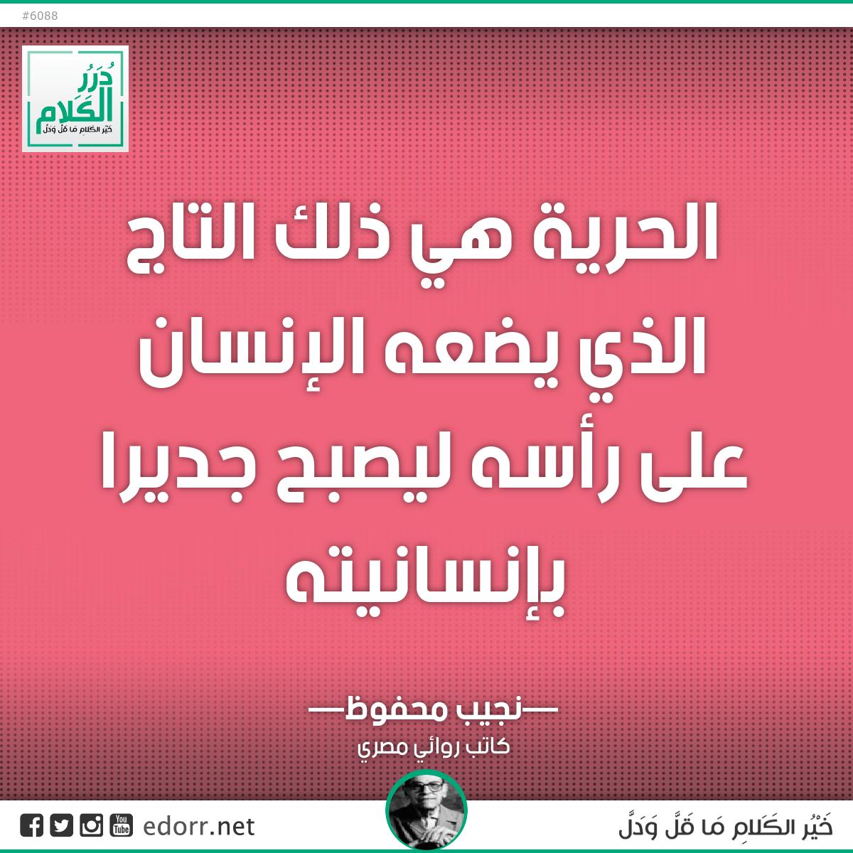 الحرية هي ذلك التاج الذي يضعه الإنسان على رأسه ليصبح جديرا بإنسانيته.